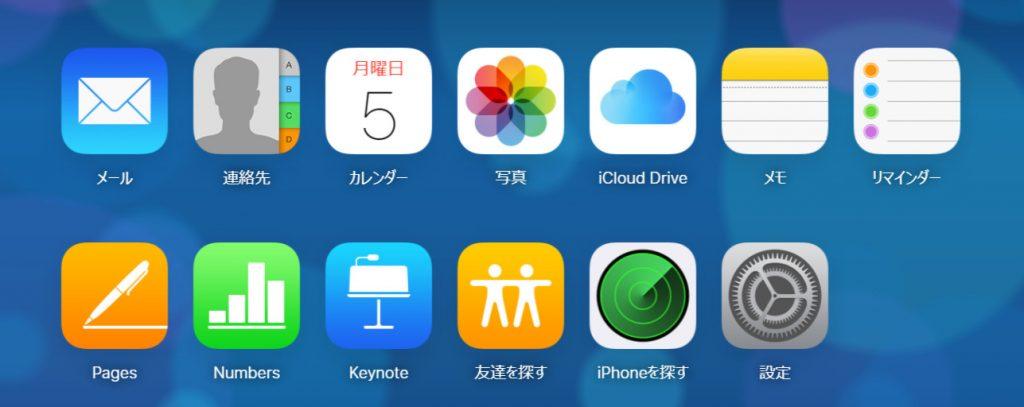 c0dc6f0bf9 iCloud はもともとiPhoneにインストールされているアプリです。