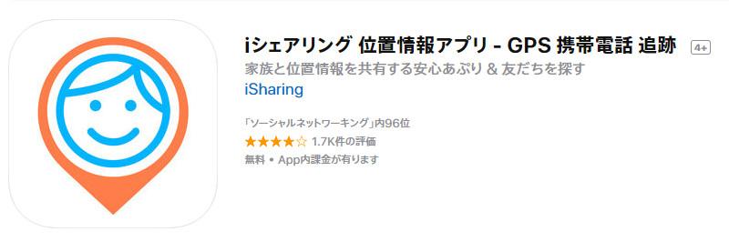f04f36e2d8 噂の人気監視アプリを徹底解説!iphone・androidのおすすめアプリ22選 ...