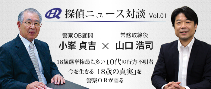 Vol.01 警察OB×原一探偵事務所