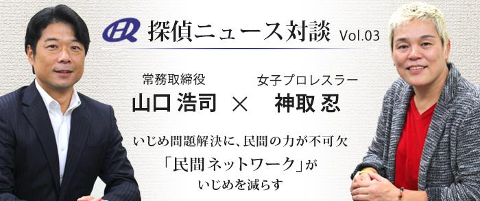 Vol.03 Mr.女子プロレス×原一探偵事務所