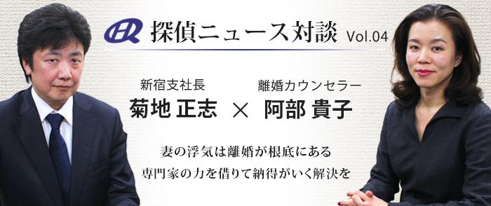 Vol.04 離婚カウンセラー×新宿支社長