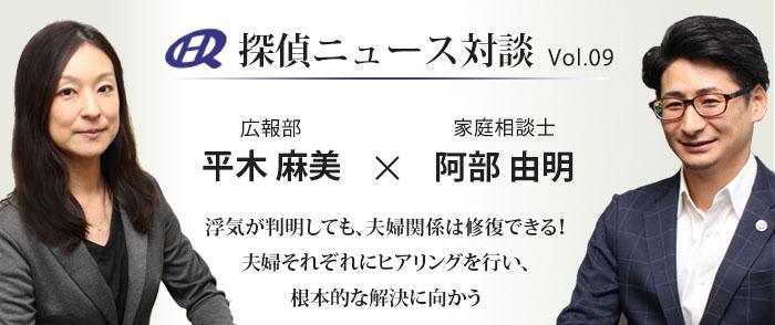 Vol.09 家庭相談士×原一探偵事務所