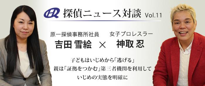 Vol.11 Mr.女子プロレス×原一探偵事務所