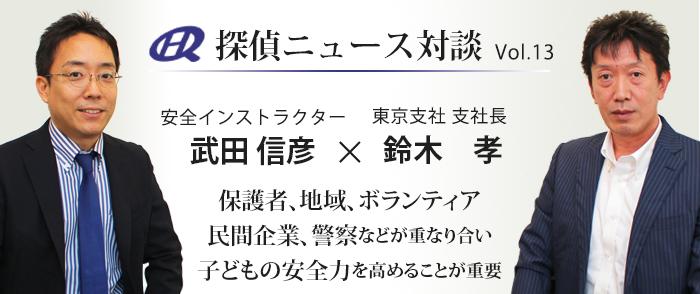 Vol.13 安全インストラクター×原一探偵事務所