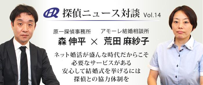 Vol.14 アモーレ結婚相談所×原一探偵事務所