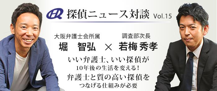 Vol.15 弁護士ー×原一探偵事務所
