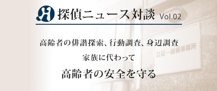 Vol.02 調査員 指導教官×原一探偵事務所