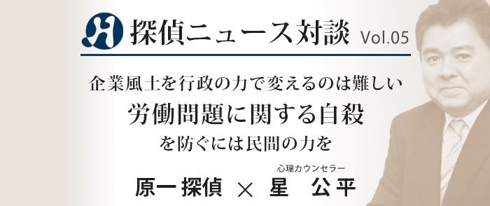 Vol.05 心理カウンセラー×原一探偵事務所
