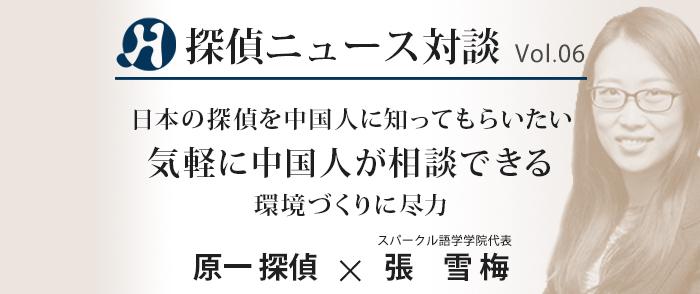 Vol.06 スパークル語学学院代表×原一探偵事務所