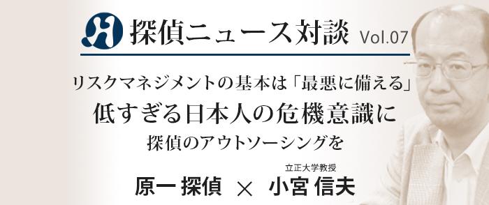 Vol.07 立正大学教授×原一探偵事務所