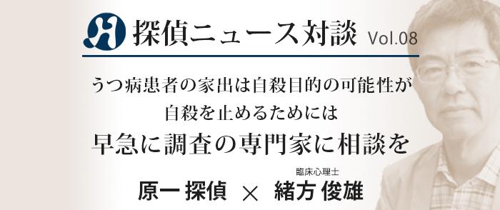Vol.08 臨床心理士×原一探偵事務所