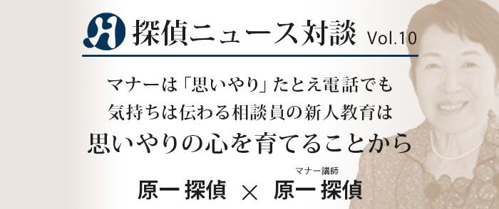 Vol.10 マナー講師×原一探偵事務所