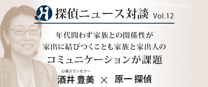 Vol.12 心理カウンセラー×原一探偵事務所