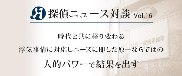 Vol.16 新宿支社長×東京支社長