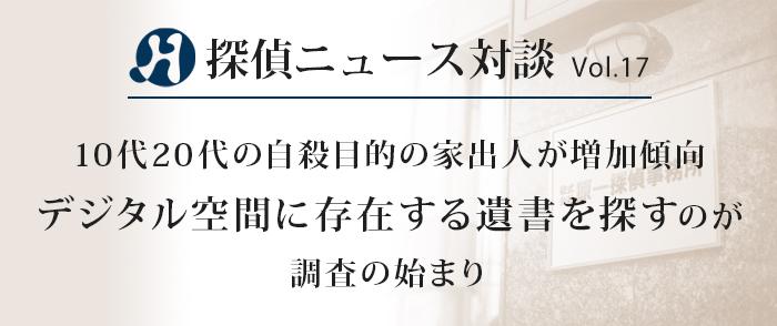 Vol.17 人探し専属チーム 鼎談